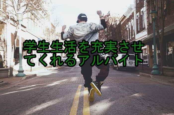 ジャンプする少年に「学生生活を充実させてくれるアルバイト」の文字