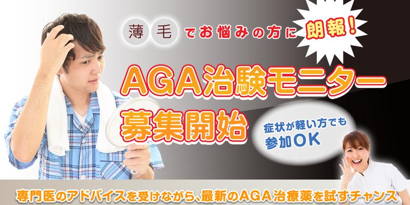 AGA治験モニターのバナー