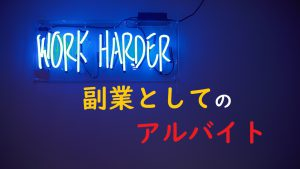 バーのイルミネーションにWork Harder。その背景に副業としてのアルバイトの文字。