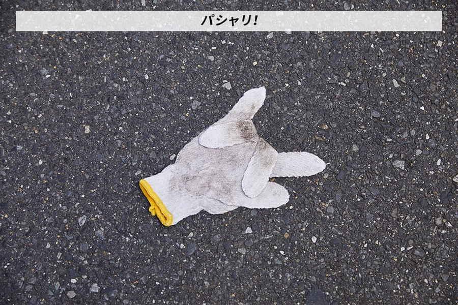 道路に落ちている「軍手」の写真を撮るバイト
