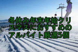 冬休み年末年始クリスマスにおすすめのアルバイト厳選5個
