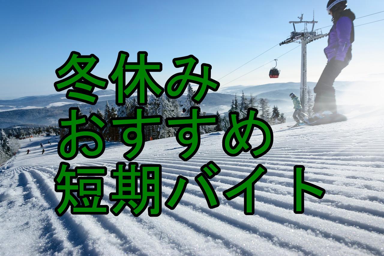 冬休み おすすめ 短期バイト