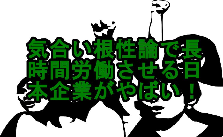 気合い根性論で長時間労働させる日本企業がやばい!