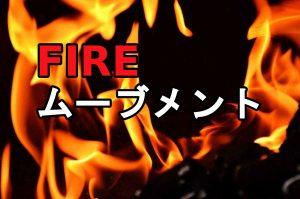 FIREムーブメント